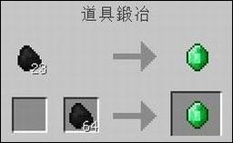 石炭とエメラルドを取引