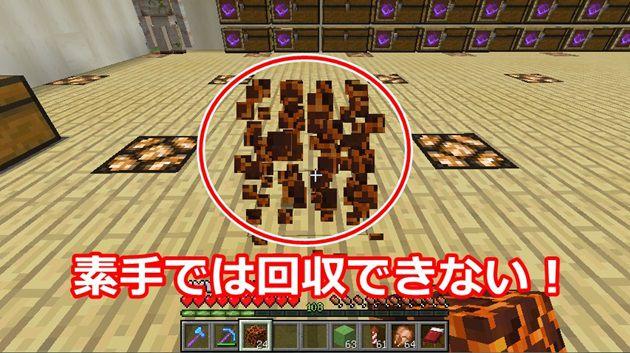 マグマブロックは素手で回収できない