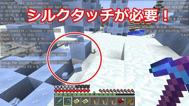 氷塊の回収方法