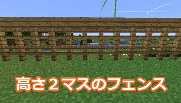 村を囲う場合のフェンスの使い方
