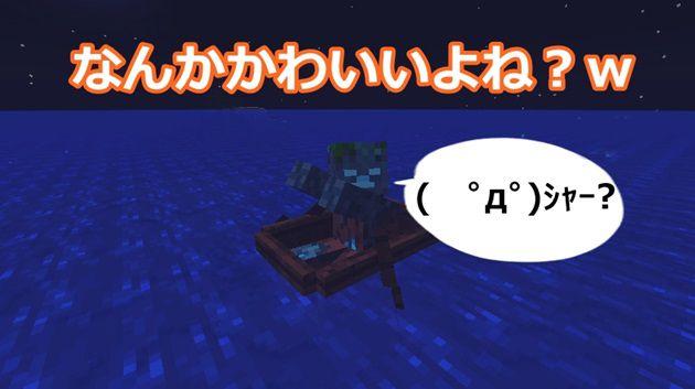 ボートに乗せられた敵mob
