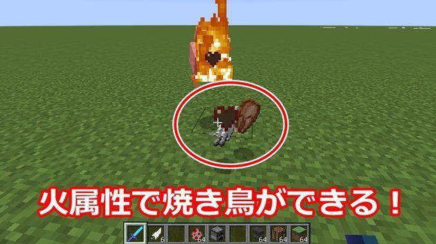 火属性の剣で鶏を倒す