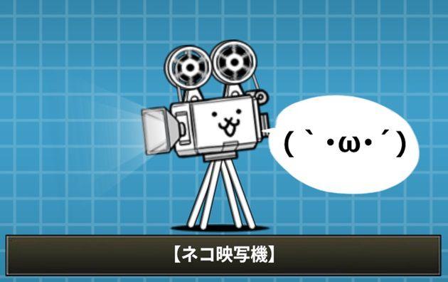 攻撃中のネコ映写機