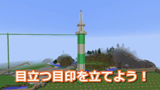 塔など目印を立てる