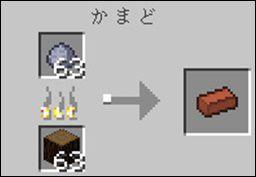レンガの作り方