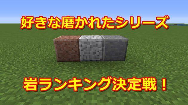 磨かれた岩シリーズ