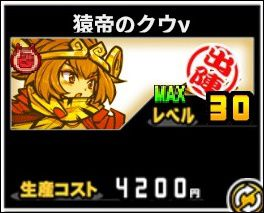 猿帝のクウγ