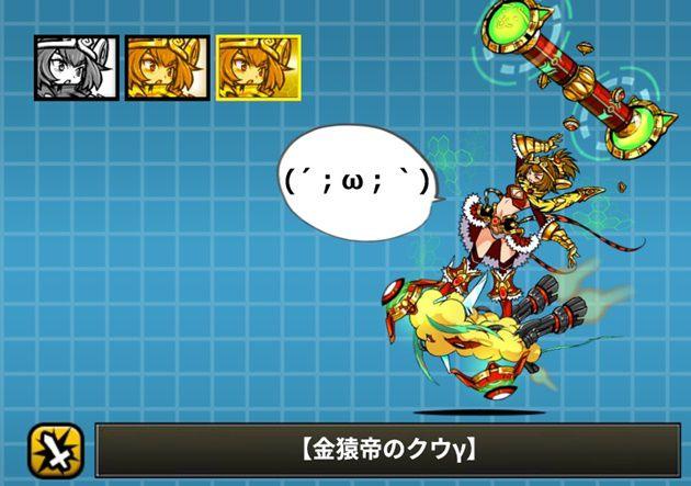 攻撃を受ける猿帝のクウ