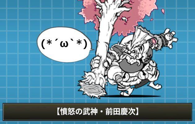 攻撃を受ける前田慶次