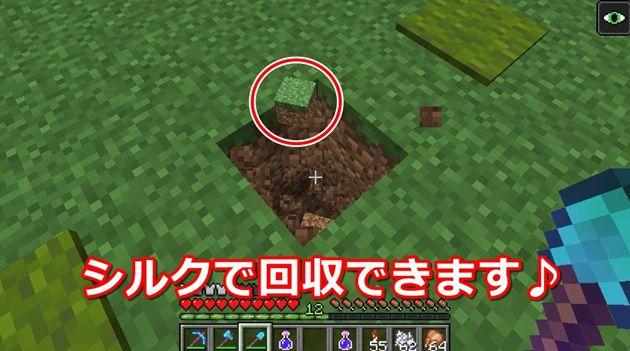 草ブロックの回収方法