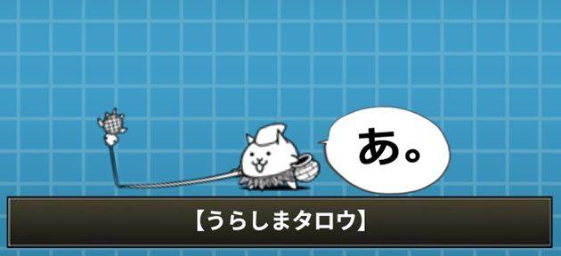 竿を折ってしまった浦島太郎