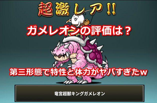 竜宮超獣キングガメレオン