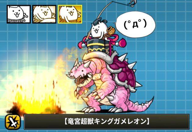 攻撃中の竜宮超獣キングガメレオン