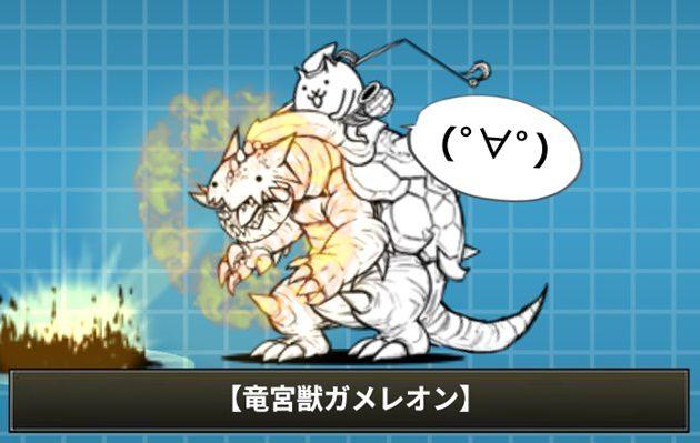 攻撃中の竜宮獣ガメレオン