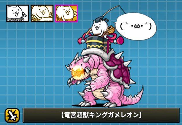 攻撃直前の竜宮超獣キングガメレオン