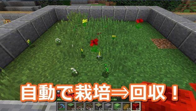 花自動栽培機