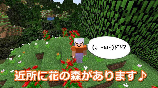 花の森とオロオロKT