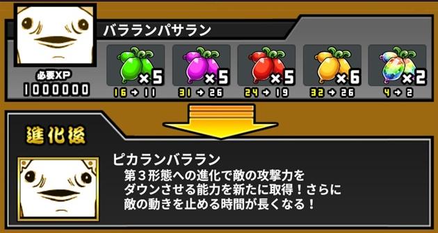 ピカランバラランの入手方法