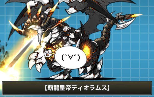 攻撃中の覇龍皇帝ディオラムス