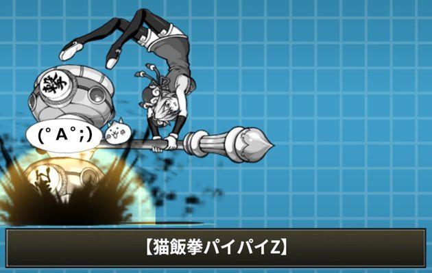 攻撃中の猫飯拳パイパイZ