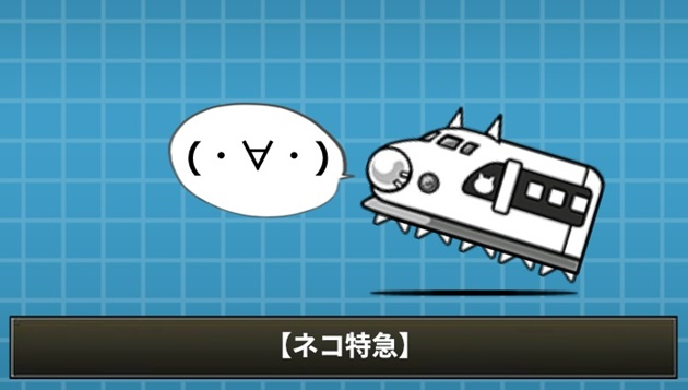 入手方法 ネコ 特急 【にゃんこ大戦争】ネコ特急の評価と使い道|ゲームエイト