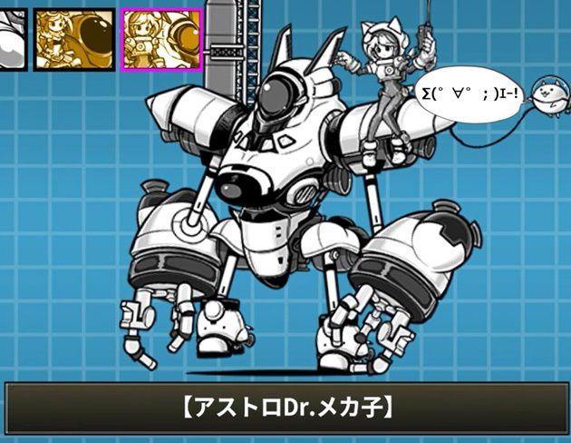 アストロDr.メカ子