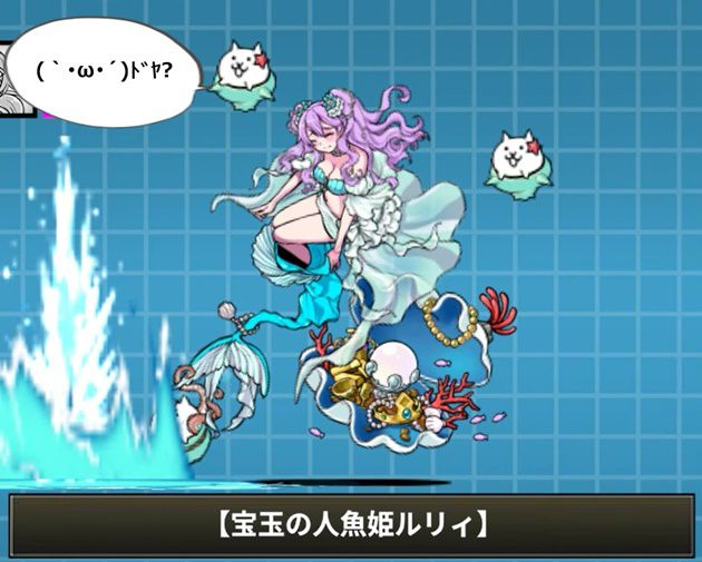 攻撃中の宝玉の人魚姫ルリィ