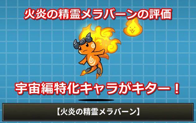 火炎の精霊メラバーン