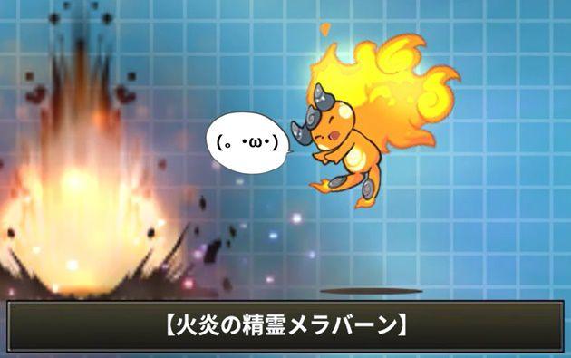 攻撃後の火炎の精霊メラバーン