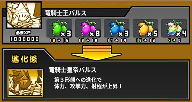 竜騎士皇帝バルスへの進化方法