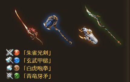 四象武器4種
