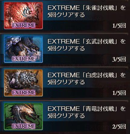 四象降臨EXボス4種