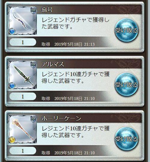 ガチャ産SR武器