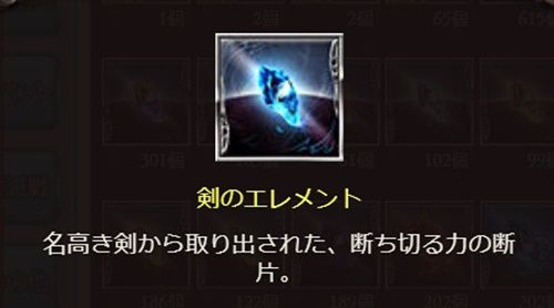剣のエレメント