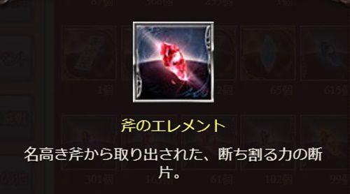 斧のエレメント