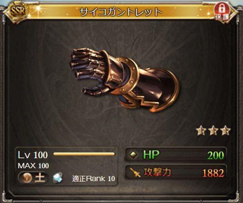 イベント産SSR武器