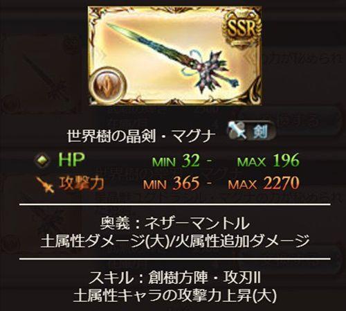 世界樹の晶剣・マグナ(ユグ剣)