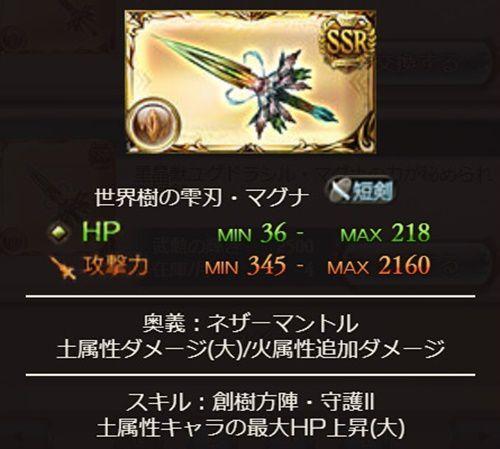 世界樹の雫刃・マグナ(ユグ短剣)