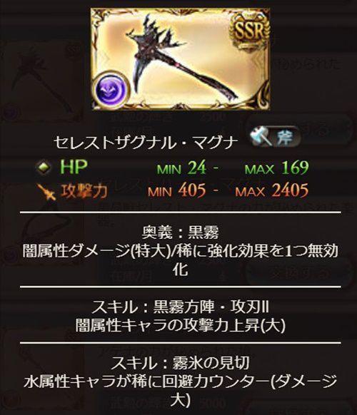 セレストザグナル・マグナ(セレ斧)