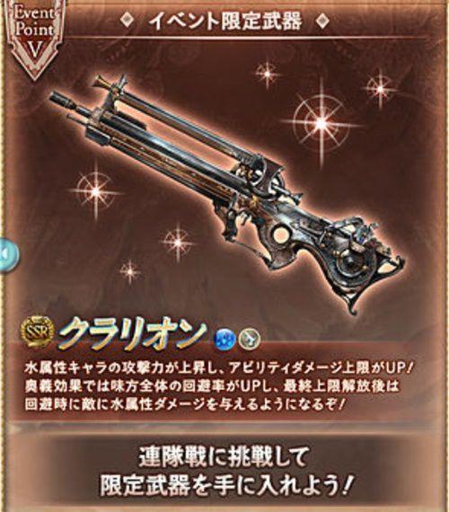 ブレイブグラウンド限定SSR武器