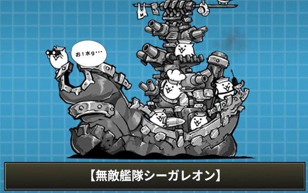 無敵艦隊シーガレオン