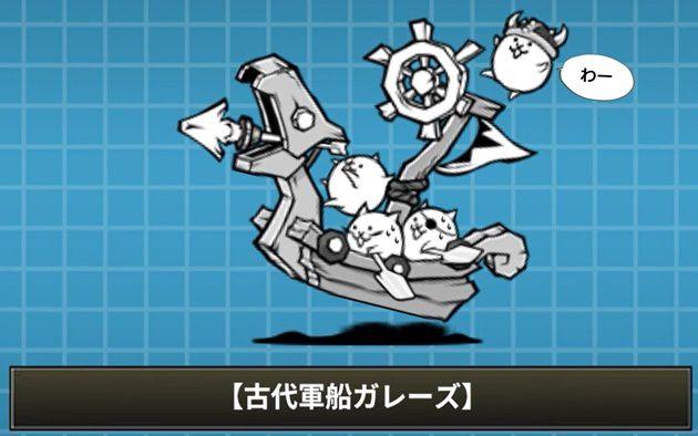 攻撃を受ける古代軍船ガレーズ