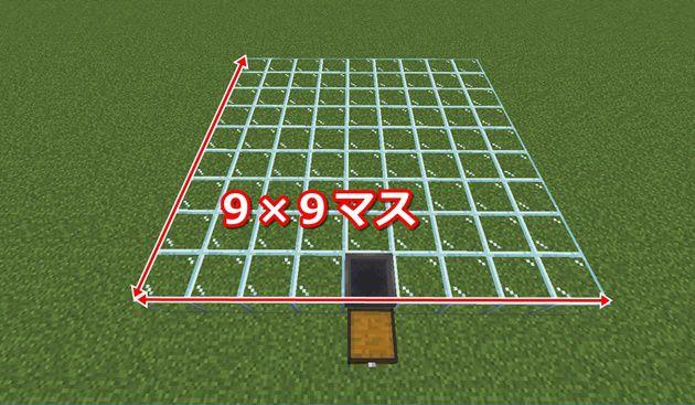 ガラスを9×9の範囲で置く