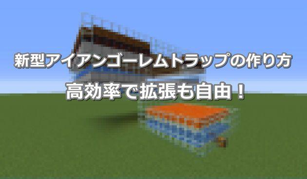 1.14対応のアイアンゴーレムトラップ