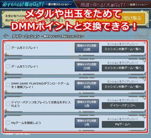 DMMポイントのデイリーミッション