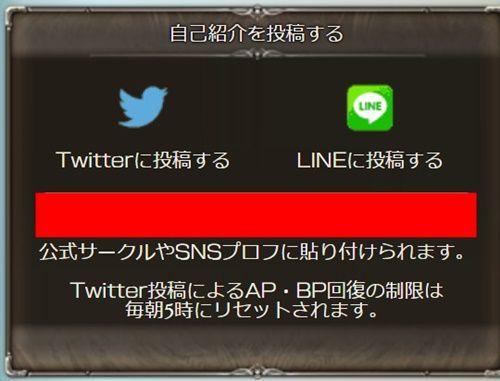ツイッター、LINE投稿画面