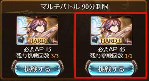 島HARD+選択画面