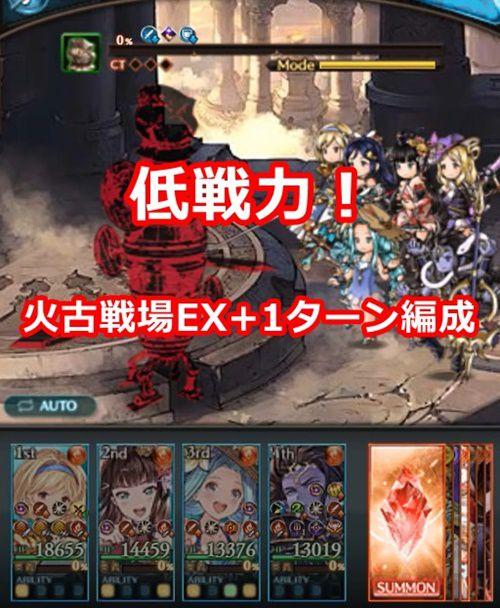 火有利古戦場EX+1ターンキル成功!