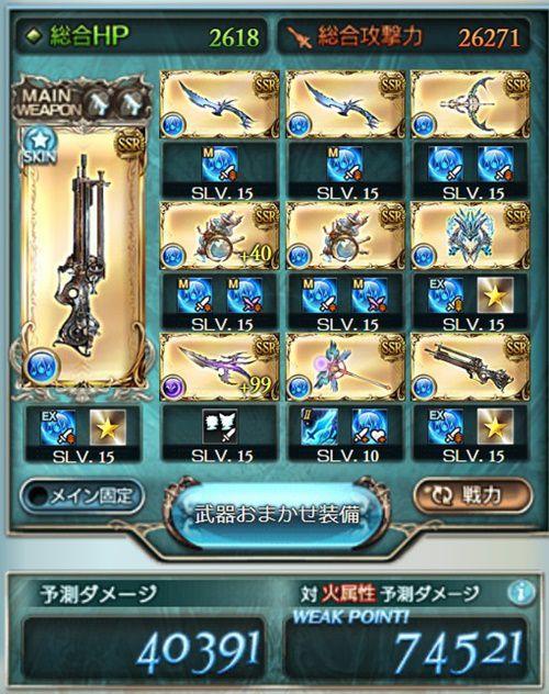 水古戦場EX+1ターンキルの武器編成