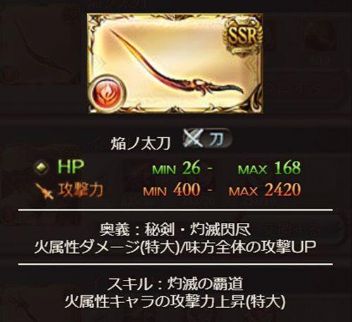 ゼノイフ刀